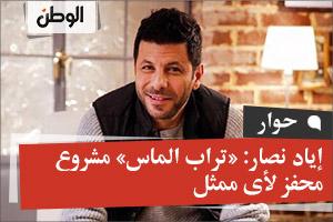 إياد نصار: «تراب الماس» مشروع محفز لأى ممثل