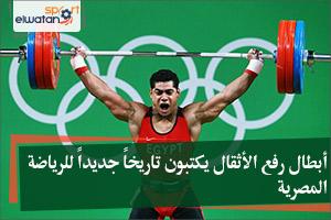 أبطال رفع الأثقال يكتبون تاريخاً جديداً للرياضة المصرية