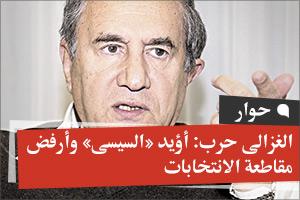 الغزالى حرب: أؤيد «السيسى» وأرفض مقاطعة الانتخابات