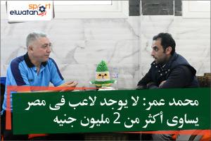 محمد عمر: لا يوجد لاعب فى مصر يساوى أكثر من 2 مليون جنيه