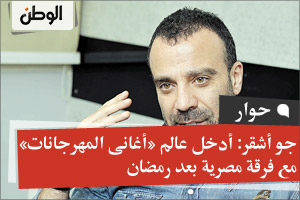 جو أشقر: أدخل عالم «أغانى المهرجانات» مع فرقة مصرية بعد رمضان