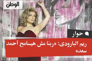 ريم البارودى: «ربنا مش هيسامح أحمد سعد»