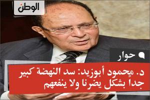 د. محمود أبوزيد: سد النهضة كبير جداً بشكل يضرنا ولا ينفعهم