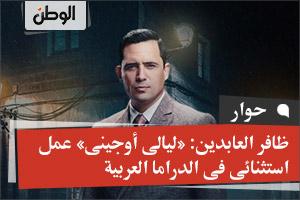 ظافر العابدين: «ليالى أوجينى» عمل استثنائى فى الدراما العربية