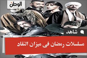مسلسلات رمضان فى ميزان النقاد