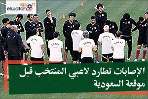 الإصابات تطارد لاعبي المنتخب قبل موقعة السعودية