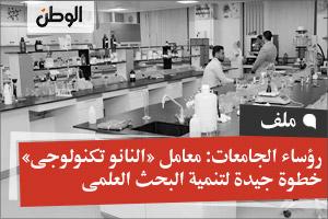 رؤساء الجامعات: معامل «النانو تكنولوجى» خطوة جيدة لتنمية البحث العلمى