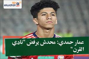 عمار حمدي: محدش يرفض