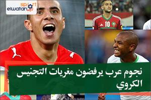 نجوم عرب يرفضون مغريات التجنيس الكروي