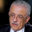 الدكتور طارق شوقي .. وزير التربية والتعليم، والتعليم الفني