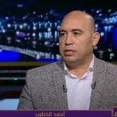 الكاتب الصحفيأحمد الخطيب