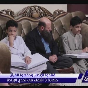«النور مكانه القلوب».. 3 أشقاء مكفوفين يواجهون فقدان البصر بحفظ القرآن