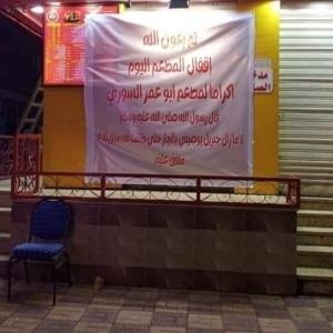 صاحب المطعم المصري يرد على جاره السوري: ماتوقعتش منافسي يقفل عشاني