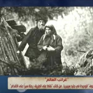 حكاية عائلة «ليكوف».. عاشوا منعزلين في جليد سيبيريا