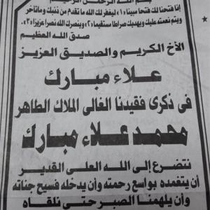 """للسنة العاشرة.. مجهول ينعى حفيد مبارك في """"وفيات الأهرام"""""""
