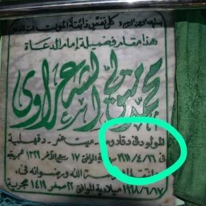 مدير مجمع الشيخ الشعراوى: هناك خطأ في تاريخ ميلاد إمام الدعاة