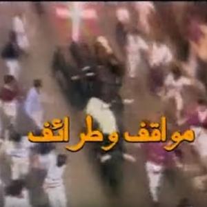 """ناشيونال جيوغرافيك التسعينات.. مصريون يروون ذكرياتهم مع """"مواقف وطرائف"""""""