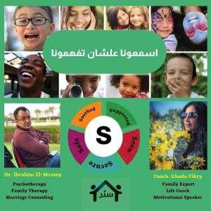 لينك صراحة وجلسات نفسية.. حملة لـ«سند» الأسرة «قلل مسافات وكتر دعم»