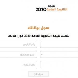 نتيجة الثانوية العامة 2020 اليوم.. سجل اسمك ورقم الجلوس