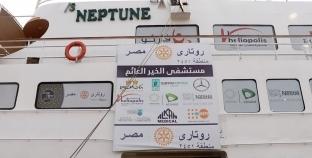 مستشفى الخير العائم يعالج 66 ألف أم وطفل في الصعيد خلال شهرين