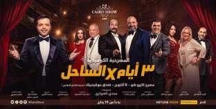 """هنيدي يعود لجمهوره من خلال """"3 أيام في الساحل"""" بعيد الفطر المبارك"""
