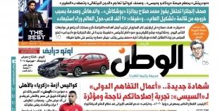 """في """"الوطن"""" غدا: الصين وفيتنام وروسيا يتنافسون على توريد الأرز لمصر"""
