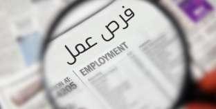 تفاصيل نشرة توظيف «مصر تعمل» الأسبوعية.. وظائف لجميع المؤهلات