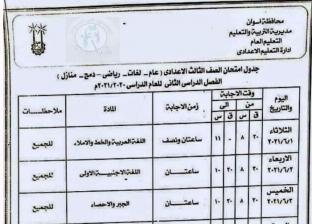 جدول امتحانات الصف الثالث الإعدادي الترم الثاني 2021 محافظة أسوان
