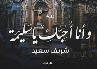 «وأنا أحبك يا سَليمة» فى القائمة القصيرة لجائزة «ساويرس» الثقافية