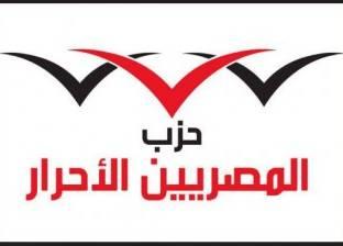 """لجنة التنمية المجتمعية بـ""""المصريين الأحرار"""" تزور مصابي حادث الروضة"""