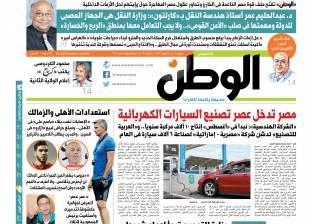 """في عدد """"الوطن"""" غدا: مصر تدخل عصر تصنيع السيارات الكهربائية"""