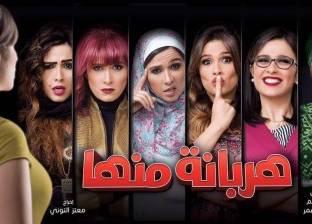 """الأحد.. عرض """"هربانة منها"""" لياسمين عبدالعزيز على """"Mbc مصر"""""""