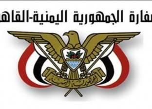 جامعة صنعاء تدين مقتل طالبة يمنية في مصر وتطالب بسرعة ضبط الجناة