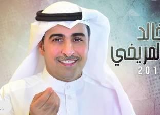 خالد المريخي يجمع أصوات الخليج في ألبوم من كلماته