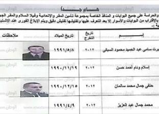 «الوطن» تعيد نشر تحذير «الأمن الوطني» من «الضباط المنضمين للإرهابيين»