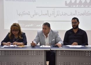 """""""ماعت"""" تعقد جلسة حوارية لمناقشة توصيات تعزيز حقوق المرأة في مصر"""