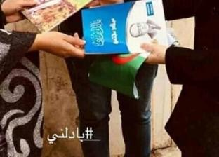 """""""بادلني"""".. مبادرة لمقايضة الكتب خلال تظاهرات الجزائر: استفيد من وقتك"""