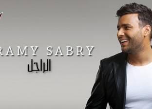 """جمهور رامي صبري يدشن حملة لشراء النسخة الأصلية من """"الراجل"""""""