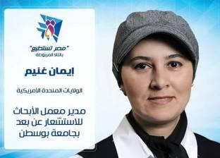 إيمان غنيم: مصر تحتاج إلى دعم مادى هائل لتمويل البحث العلمى