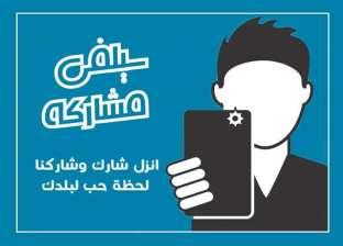 محافظة بورسعيد تدعو المواطنين للمشاركة في الانتخابات بصورة سيلفي