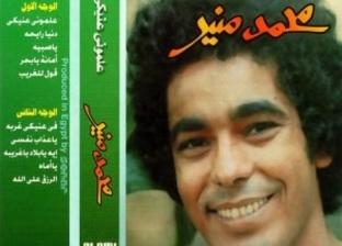 """في عيد ميلاد محمد منير.. 5 معلومات عن """"علموني عنيكي"""" أول ألبوم للكينج"""