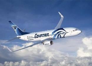 """""""مصر للطيران"""" تكشف سبب تغيير مسار رحلتها من ميلانو إلى روما: سوء الطقس"""