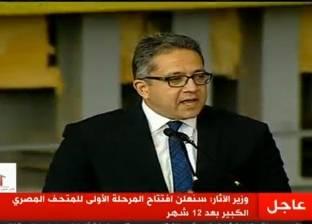 """وزير الآثار يشيد بـ""""المقاولون العرب"""" لنقلها 43 تمثالا للمتحف الكبير"""