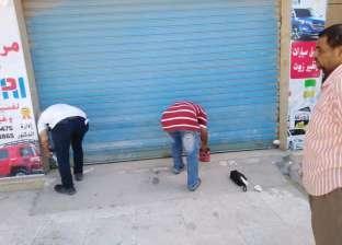 رئيس المدينة: غلق وتشميع محلات مخالفة بشارع مطار مطروح