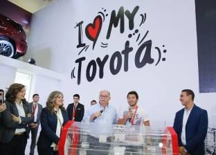 «تويوتا إيجيبت» تنظم احتفالية لتكريم الفائزين فى حملة «I Love My Toyota»