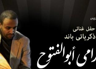 22 يناير.. رامي أبوالفتوح وفريق ذكرياتي بساقية الصاوي
