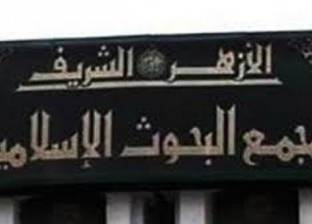 مجمع البحوث الإسلامية يهنئ الشعب المصري والأمة الإسلامية بعيد الأضحى