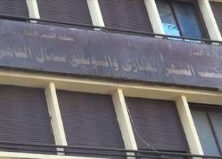 نائب يطالب بفصل الشهر العقاري عن وزارة العدل