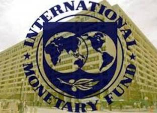 عاجل|  وفد صندوق النقد الدولى يبحث دعم الإصلاح الاقتصادي السبت