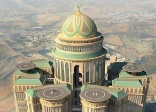 بالصور| مكة المكرمة تشهد افتتاح أكبر فنادق العالم بتكلفة 2.7 مليار جنيه إسترليني